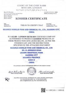DONGLIN KOSHER证书-PDF_Page_1