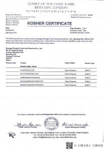 DONGLIN KOSHER证书-PDF_Page_2